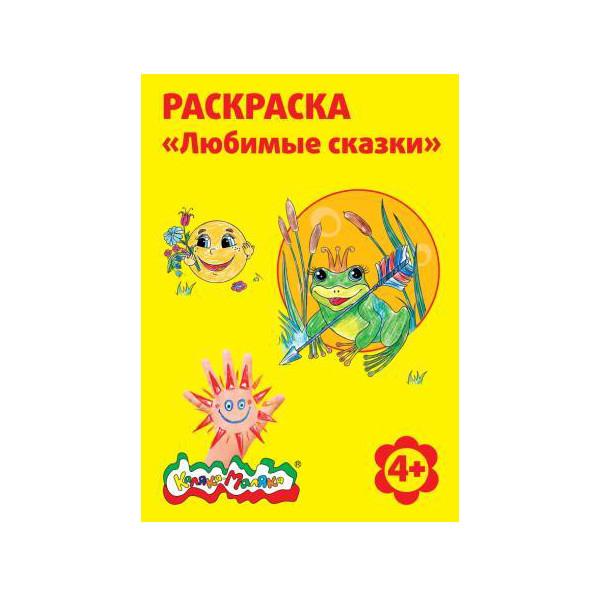"""Раскраска Каляка-Маляка """"Любимые сказки"""", для мальчиков и ..."""